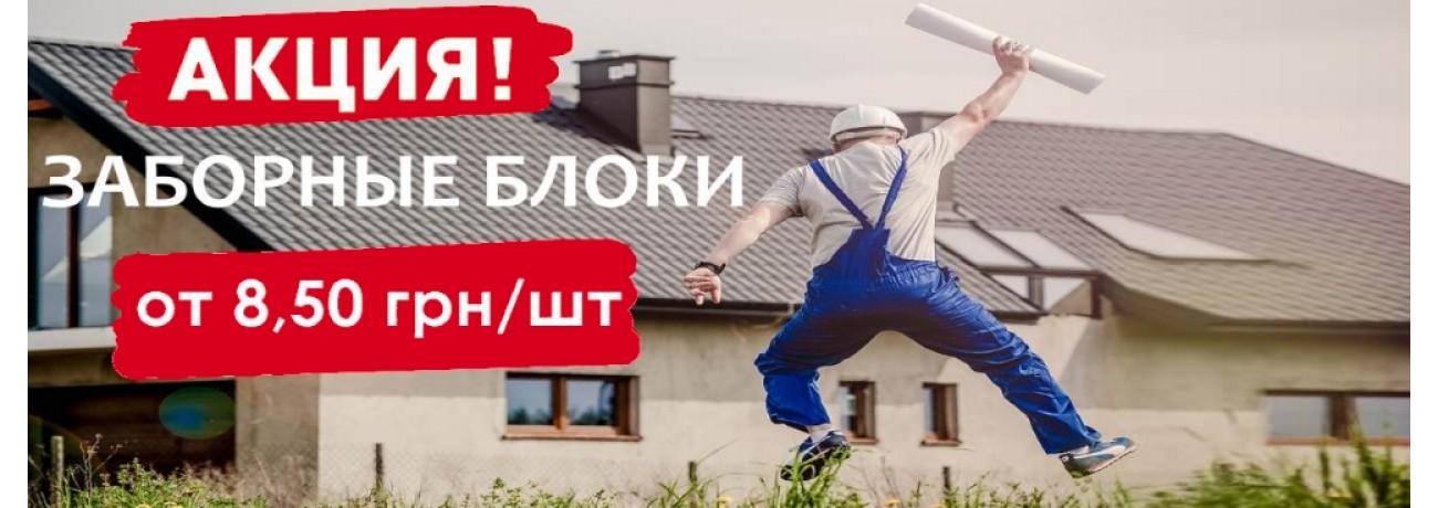 Акция! Заборные блоки от 8,50 грн