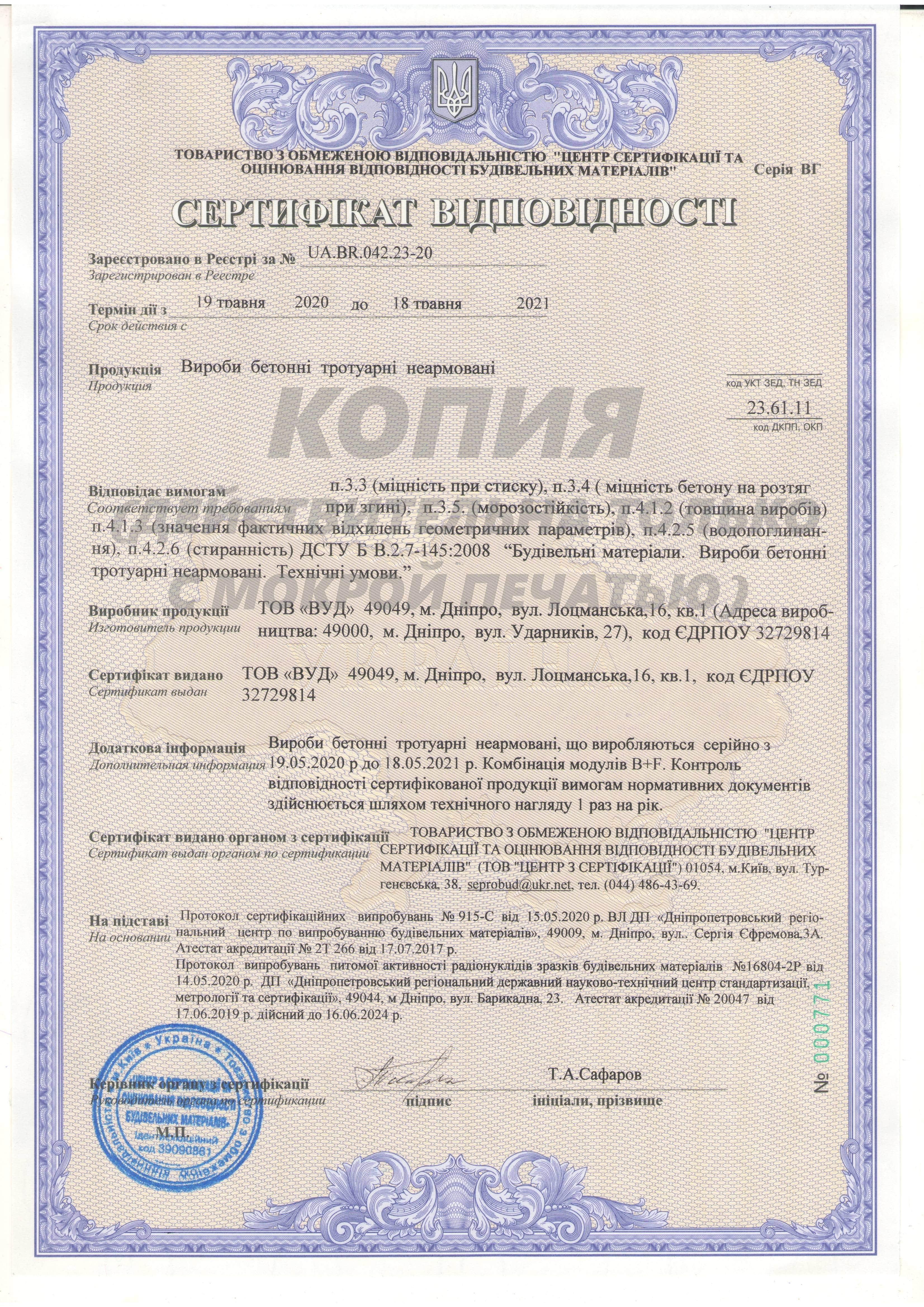 Сертификат для плитки кирпичик